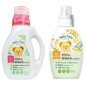 ベビーファーファ 洗たく用複合石けん 800ml 濃縮柔軟剤 600ml セット 赤ちゃん 洗濯用せっけん 敏感肌 洗剤 新生児 日本製 ドラム式対応 無添加
