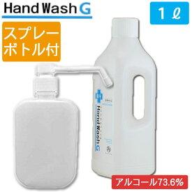 【あす楽】ミストボトル付 除菌 エタノール 70%以上 消毒液 手指 1L 日本製 業務用 アルコール 薬用ハンドウォッシュG(R)つめかえ用 1000ml スプレー付 医薬部外品