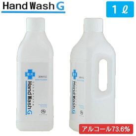 【あす楽】除菌 エタノール 70%以上 1L 日本製 手指 消毒液 業務用 アルコール 薬用ハンドウォッシュG(R)つめかえ用 1000ml 医薬部外品