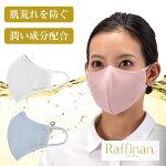 洗える肌荒れ防止潤い成分配合美容フェイスパックマスク保湿布マスク立体型小顔化粧品リンゴ酸スキンケア乾燥レディースRaffinanラフィナン