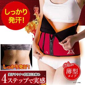 【送料無料】薄型 4ステップ シェイプ ウエスト用 サウナベルト 着圧 腹巻 発汗 引き締め 減量 ダイエット 痩せ