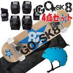 スケートボードコンプリートスケボープロテクターヘルメット子供用キッズ練習セットgosk8ゴースケート