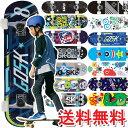 【あす楽】2020NEW スケートボード コンプリート スケボー キッズ 子供 初心者 gosk8 ゴースケート プレゼント 誕生日