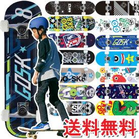 【あす楽】2020モデル スケートボード コンプリート スケボー キッズ 子供 初心者 男の子 女の子 gosk8 ゴースケート クリスマス プレゼント ギフト 誕生日