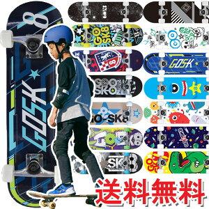 【今ならバッグ付き】2020モデル スケートボード コンプリート スケボー キッズ 子供 初心者 男の子 女の子 gosk8 ゴースケート クリスマス プレゼント ギフト 誕生日