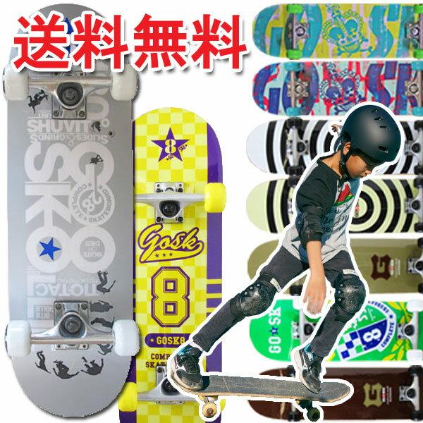 【収納バッグプレゼント】スケボー スケートボード キッズ 子供 初心者 コンプリート 31インチ gosk8