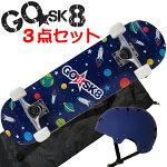 スケートボードコンプリートスケボーヘルメット子供用キッズ練習gosk8ゴースケート