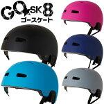 スケートボードスケボーヘルメット子供用キッズ自転車小学生gosk8