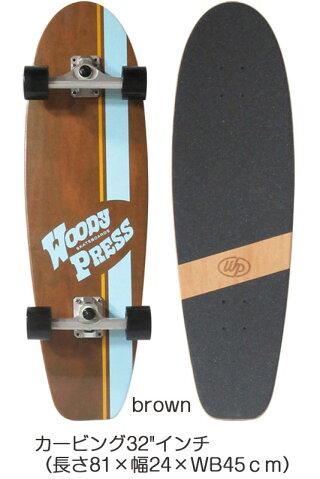 スケートボードコンプリートスケボー32インチカービングサーフスケートwoodypressウッディプレス