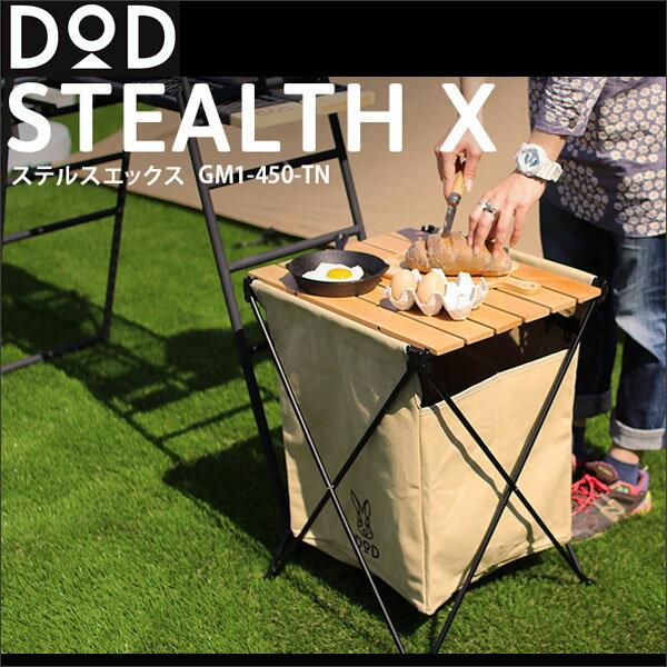 折りたたみ アウトドア ゴミ箱 テーブル ラック 軽量 BBQ バーベキュー ドッペルギャンガー DOPPELGANGER ステルスエックス gm1-450-tn