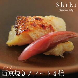 SHIKI 西京焼き 4種 アソート