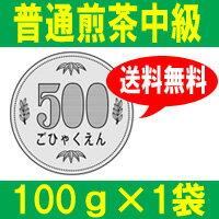 普通煎茶・中級 100gワンコインお試し・500円ポッキリ静岡茶 送料無料