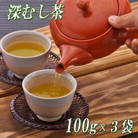 深むし茶100g×3袋 静岡茶 送料無料 お茶 日本茶 深蒸し茶