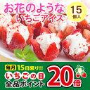 【送料無料】お花のようないちごアイス15個入 (短冊のし) ギフト