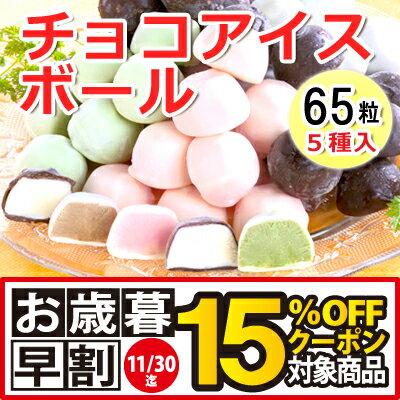 【送料無料】チョコアイスボールセット(65粒入) (短冊のし) ギフト