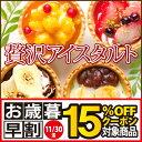 【送料無料】贅沢アイスタルトA (短冊のし) ギフト [ベリー2、バナナ2、マンゴー1、抹茶1]
