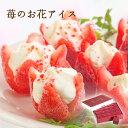 【今だけ限定10%オフクーポン】 イチゴアイス 苺アイス アイス ギフト バレンタイン アイスクリーム 内祝い 出産内祝…
