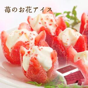 イチゴアイス 苺アイス アイス ギフト バレンタイン アイスクリーム 内祝い 出産内祝い 快気内祝い 結婚祝い お礼 お返し お祝い 贈り物 ご挨拶 お花のようないちごアイス15個入