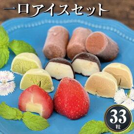 アイス 詰め合わせ アイスクリーム お中元 ギフト 生チョコアイス イチゴアイス 中元 アイスクリーム 内祝い 出産内祝い 快気内祝い 結婚祝い お礼 お返し お祝い 贈り物 ご挨拶 一口アイスクリームセット(33粒)