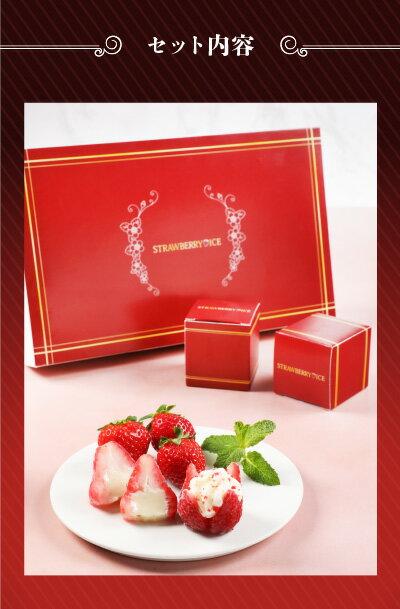 お花のようないちごアイス&苺アイスクリームセット送料無料ギフト