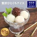 アイス アイスクリーム チョコ チョコレート バニラ 福袋 詰め合わせ スイーツ ギフト おしゃれ 一口アイス 内祝い 引…