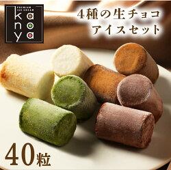 4種の生チョコアイス