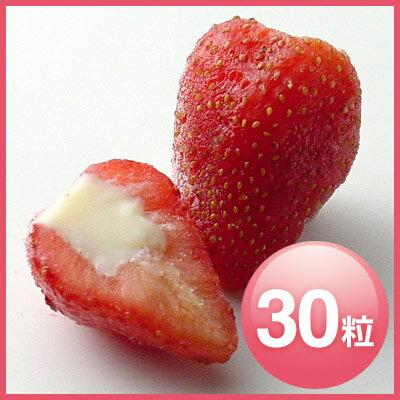 【送料無料】【お買い得】苺アイスクリームセット(30粒入)