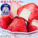 【送料無料】袋包装 苺アイスクリームセット(30粒入) お買い物マラソン