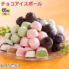 【送料無料】チョコアイスボールセット(65粒入)