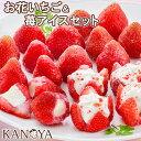 お歳暮 アイス ギフト 歳暮 御歳暮 アイス ギフト 【 送料無料 】お花のようないちごアイス&苺アイスクリームセット…