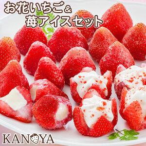 アイス ギフト バレンタイン アイスクリーム 内祝い 出産内祝い 快気内祝い 結婚祝い お礼 お返し お祝い 贈り物 ご挨拶 お花のようないちごアイス&苺アイスクリームセット