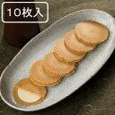 しじみのチーズサンド 10枚入 お菓子の壽城(ことぶきじょう)【ラッキーシール対応】