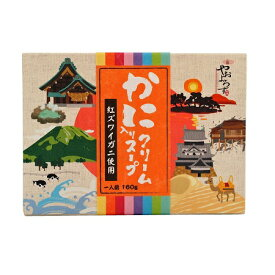 かに入りクリームスープ 寿製菓 山陰やおよろず本舗 山陰 鳥取 島根 お土産 境港 水揚げ 紅ずわいがに