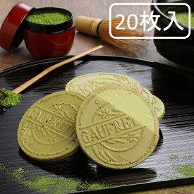 山陰のお土産 出雲 お濃茶煎餅 20枚入【ラッキーシール対応】
