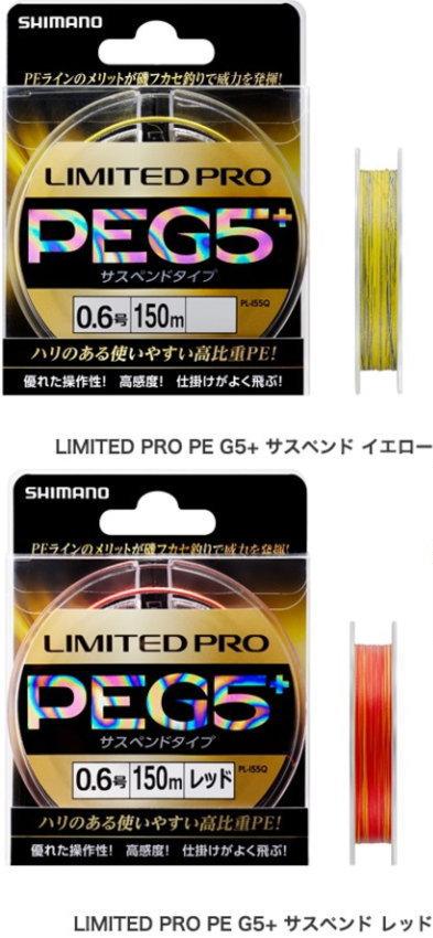 シマノ LIMITED PRO PE G5+ サスペンド PL-I55Q 150m