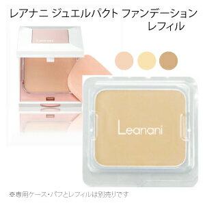 Leanani レアナニ ジュエルパクト 11g レフィル(パフ・ケースなし) 【メール便可】 ジュエリーパウダー シルクのような さらっと仕上がる