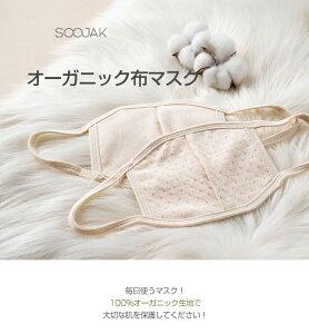 【子供用】13.5×10cm オーガニック布マスク 子供用 コットン 100%オーガニック生地 肌保護 優しい 健康