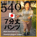 《540プライス》保育園・幼稚園・運動会《90cm〜120cm》【日本製】通園パンツ☆プチプライスの7分丈パンツはどろんこ…