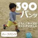 【NEW】《390プライス》保育園・幼稚園・運動会《90cm〜120cm》【日本製】通園パンツ☆プチプライスのハーフパンツは…