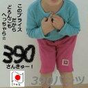 《390プライス》保育園・幼稚園・運動会《90cm〜130cm》【日本製】通園パンツ☆プチプライスのハーフパンツはどろんこ…