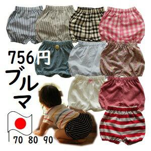【NEW】ベーシックブルマ《☆756円☆(税込)》【アウトレットセール】《70 80 90cm》【日本製】選べる全19柄☆ ブルマ パンツ ズボン ベビー 男の子 女の子