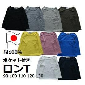 【NEW】ポケット付きシンプルロンT 《90 100 110 120 130cm》【日本製】綿100% ソフト ワンポケット ベビー キッズ 子供服 トップス Tシャツ 長袖