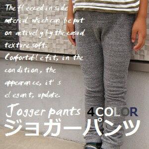 【NEW】裏毛ジョガーパンツ《80 90 100 110 120 130cm》【日本製】綿100% 裏毛素材がやわらかな風合い 細身のテーパードシルエット おしりにポケットひとつ ベビー キッズ 子供服 パンツ ズボン