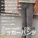 【NEW】裏毛ジョガーパンツ《80 90 100 110 120 130cm》【日本製】綿100% 裏毛素材がやわらかな風合い 細身のテーパー…