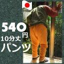 【NEW】《540プライス》10分丈パンツ《90 100 110 120cm》【日本製】保育園 幼稚園 運動会 通園パンツ☆プチプライス…