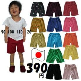 《390プライス》ハーフパンツ《90 100 110 120cm》【日本製】保育園 幼稚園 運動会 通園パンツ☆プチプライスのハーフパンツはどろんこキッズのマストアイテム!総ゴム仕様で自分で脱着がしやすい♪園でのおきがえにもGOOD☆ パンツ ズボン ベビー キッズ 子供服