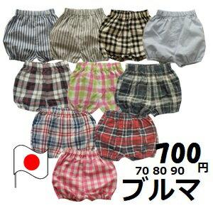【NEW】ベーシックブルマ《☆700円☆》【アウトレットセール】《70 80 90cm》【日本製】選べる全19柄☆ ブルマ パンツ ズボン ベビー 男の子 女の子