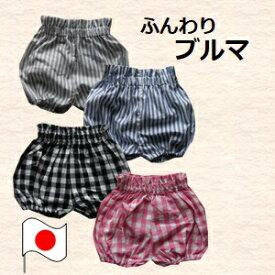 【NEW】ふんわりブルマ《70 80 90cm》綿100%【日本製】ギャザーたっぷりでふんわり オシャレなおしりに 豊富なカラー ベビー ブルマ 子供服