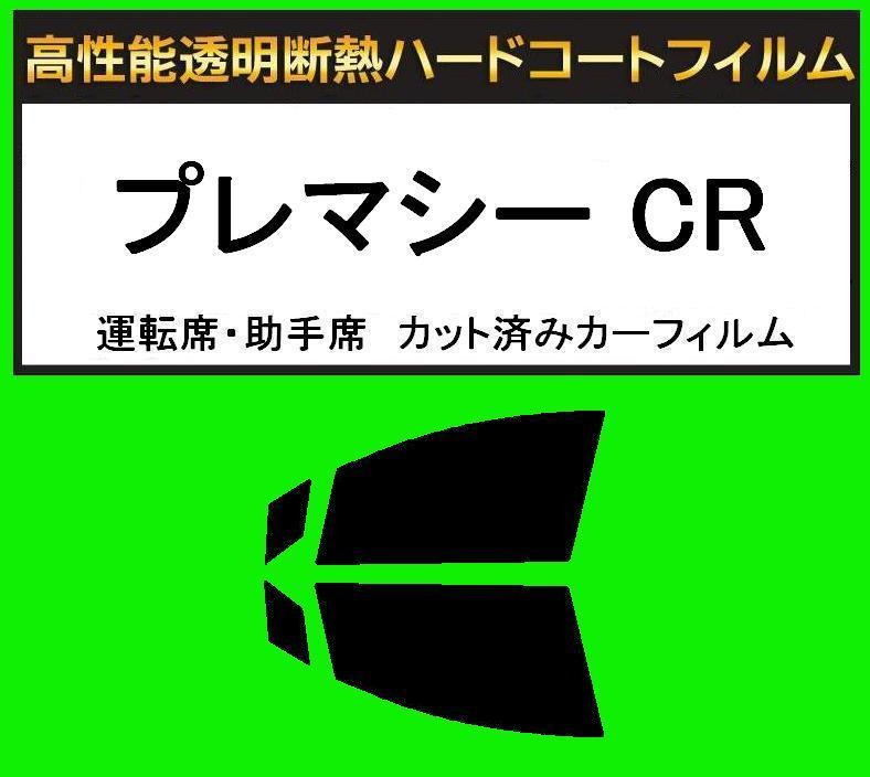 高性能透明断熱 運転席、助手席 プレマシー CREW・CR3W カット済みカーフィルム アイケーシー株式会社