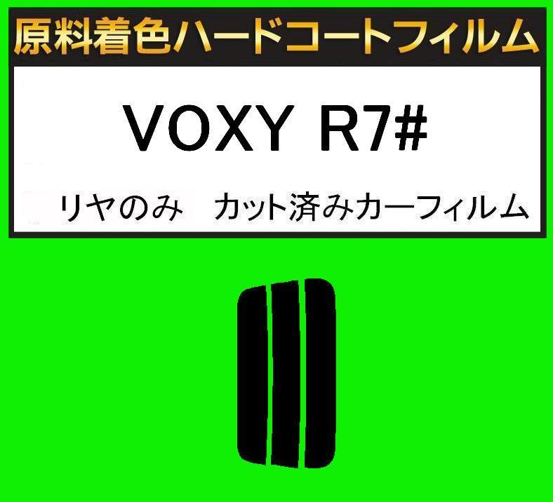 ▼原料着色ハードコートフィルム リヤのみ VOXY ヴォクシー ZRR70G・ZRR75G・ZRR70W・ZZR75W カット済みカーフィルム アイケーシー株式会社製のルミクールSDフィルムを使用